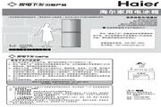 海尔 BCD-195KSJM电冰箱 使用说明书