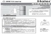海尔 BCD-175KSJM电冰箱 使用说明书
