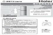海尔 BCD-215KLXA电冰箱 使用说明书
