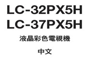 声宝LC-32PX5H型液晶电视机说明书