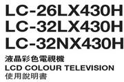 声宝LC-32NX430H型液晶电视机说明书