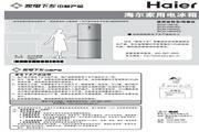 海尔 BCD-195ADL电冰箱 使用说明书