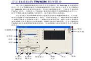 方正Z550扫描仪简使用说明书