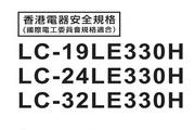 声宝LC-32LE330H型液晶电视机说明书