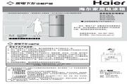 海尔 BCD-206HDL电冰箱 使用说明书