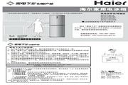 海尔 BCD-196TE电冰箱 使用说明书