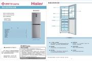 海尔 BCD-210SCDL电冰箱 使用说明书