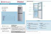 海尔 BCD-209SVDL电冰箱 使用说明书