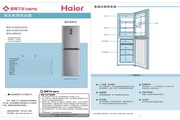 海尔 BCD-210DC电冰箱 使用说明书