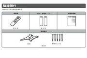 声宝LC-32GE220H型液晶电视机说明书