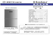 海尔 BCD-290WX电冰箱 使用说明书