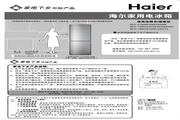 海尔 BCD-215KMXA电冰箱 使用说明书