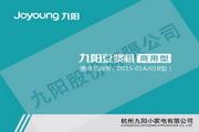 九阳 豆浆机DS15-01B型 使用说明书
