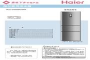 海尔 BCD-258WBS电冰箱 使用说明书