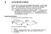 HP惠普SCANjet 4670vp扫描仪使用说明书
