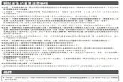 声宝LC-26A37M型液晶电视机说明书