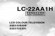 声宝LC-22AA1H型液晶电视机说明书