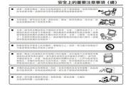 声宝LC-20S2HS型液晶电视机说明书