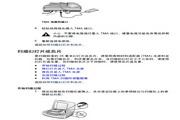 HP惠普Scanjet 7650n扫描仪使用说明书