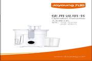 九阳 榨汁机JYZ-C511型 使用说明书