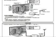 声宝LC-20B6H型液晶电视机说明书