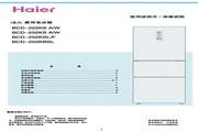 海尔 BCD-252KSW电冰箱 使用说明书