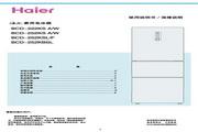 海尔 BCD-252KSA电冰箱 使用说明书