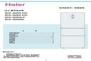 海尔 BCD-252KSL电冰箱 使用说明书