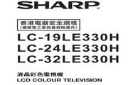 声宝LC-19LE330H型液晶电视机说明书