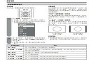 声宝LC-19A35H-RD型液晶电视机说明书