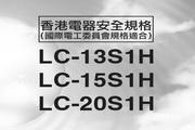 声宝LC-15S1H型液晶电视机说明书