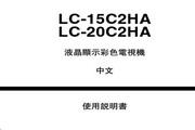 声宝LC-15C2HA型液晶电视机说明书