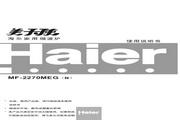 海尔 MF-2270MEG(VC)微波炉 使用说明书