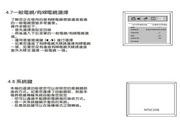 声宝SC-21FA30型电视机说明书