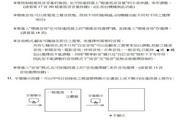 声宝SC-34PH39型电视机说明书