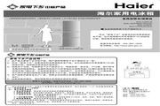 海尔 BCD-216STM电冰箱 使用说明书