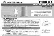 海尔 BCD-215SC电冰箱 使用说明书