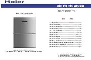 海尔 BCD-290W电冰箱 使用说明书