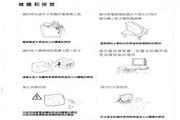 歌林HCT-341B型数位倍频电视机使用说明书