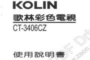 歌林CT-3406CZ型电视机使用说明书