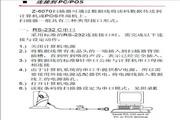 巨普免持式扫描器Z-6070型使用说明书