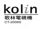 歌林CT-2008S电视机说明书