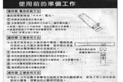 歌林CT-34FP型电视机使用说明书