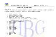 浩博HBT921遥控器说明书