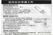 歌林CT-29FP型电视机使用说明书