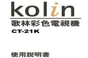 歌林CT-21K型电视机使用说明书