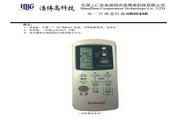 浩博HB5043B Galanz单一空调遥控器说明书