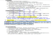 浩博HB3690B遥控器说明书V1.0.0