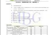 浩博HB3690A遥控器说明书V1.0.0