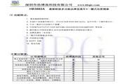 浩博HB3682A遥控器操作说明书V1.0.0